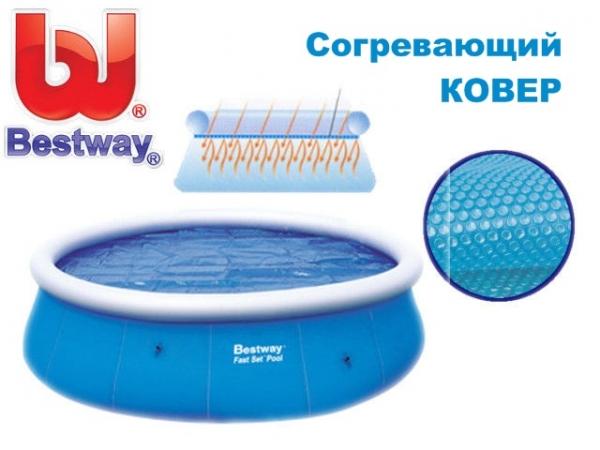 58065 BW Покрывало Solar для бассейнов FastSet 457см (d381см) BestWay